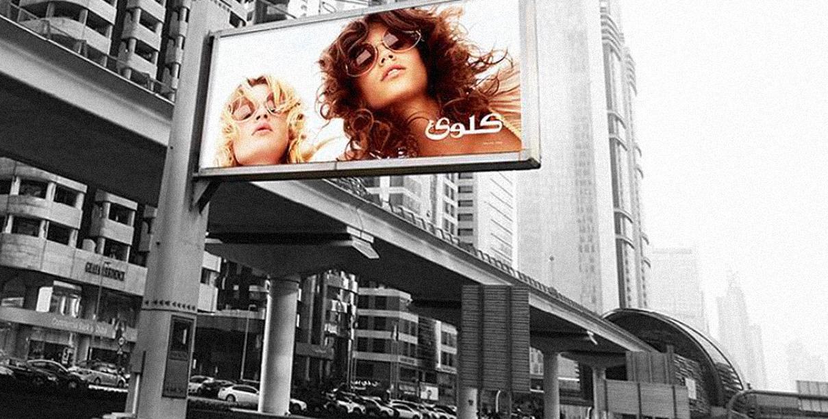 Billboard Advertising Dubai